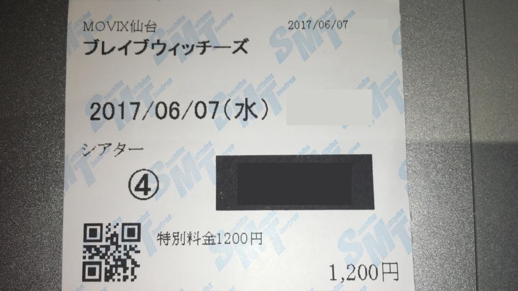 f:id:urakami0407:20170607233921j:plain