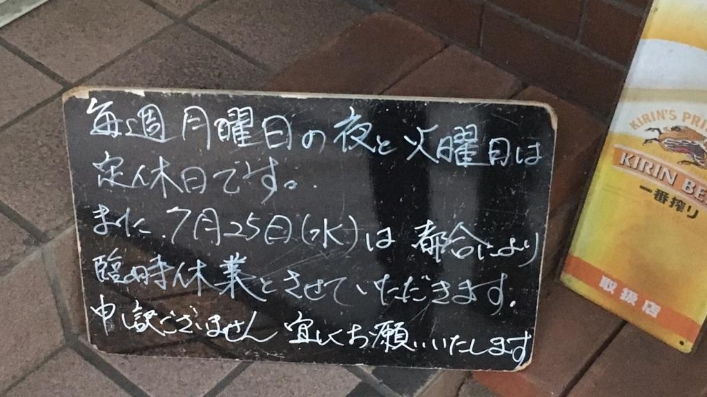 f:id:urakami0407:20180726005539j:plain