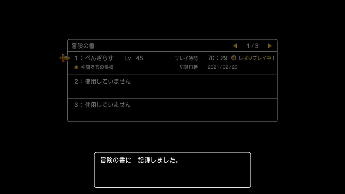 f:id:urakami0407:20210221000639j:plain