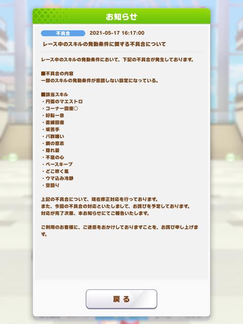 f:id:urakami0407:20210518004301p:plain