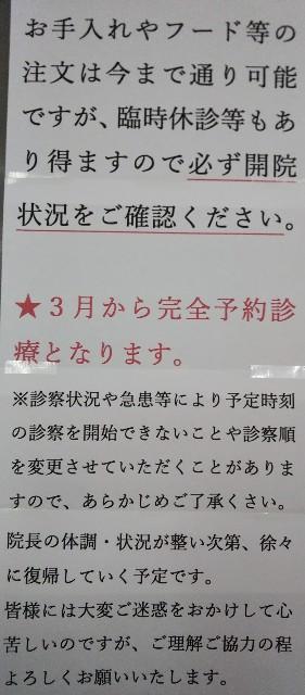 f:id:urakawa-pet:20200120132418j:image