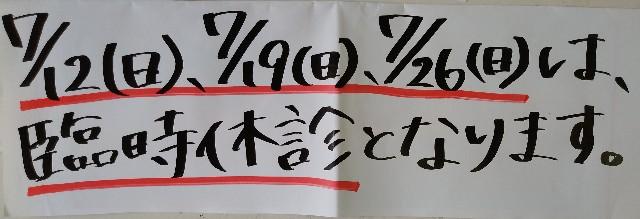 f:id:urakawa-pet:20200703160611j:image
