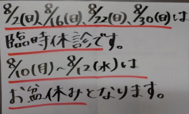 f:id:urakawa-pet:20200721163501j:image