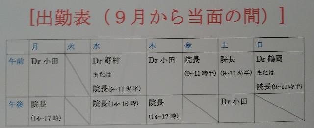 f:id:urakawa-pet:20200822161415j:image