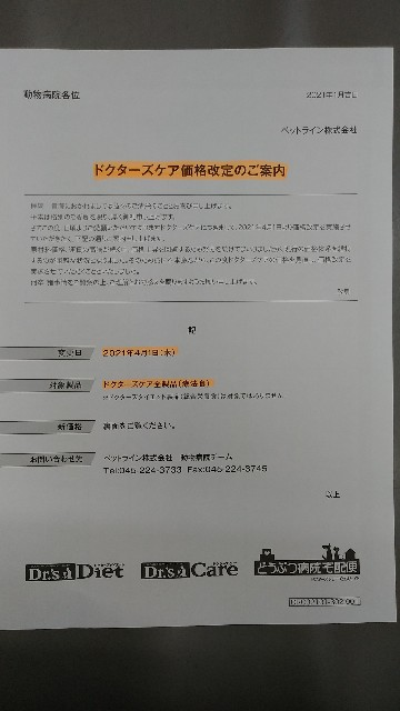 f:id:urakawa-pet:20210122212139j:image