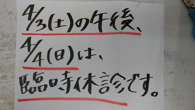 f:id:urakawa-pet:20210321144737j:image