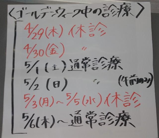 f:id:urakawa-pet:20210410131945j:image