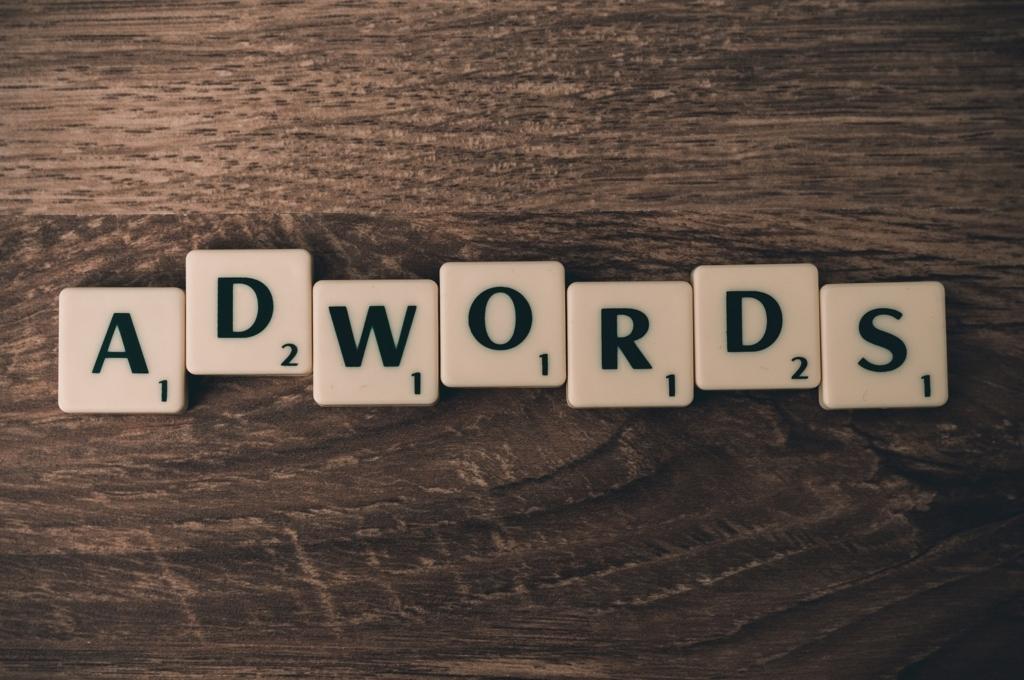 Google AdWords認定資格(アドワーズ試験)について