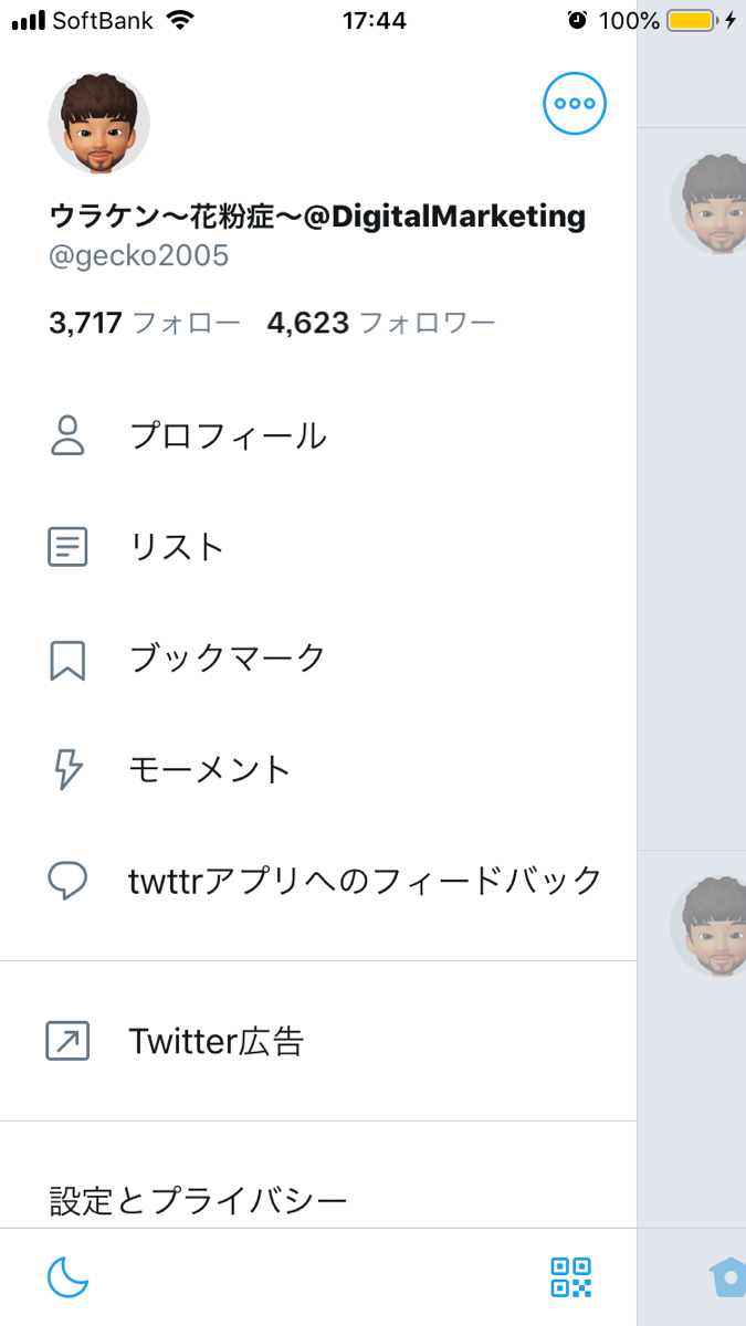 f:id:uramotokenji:20190323181900p:plain