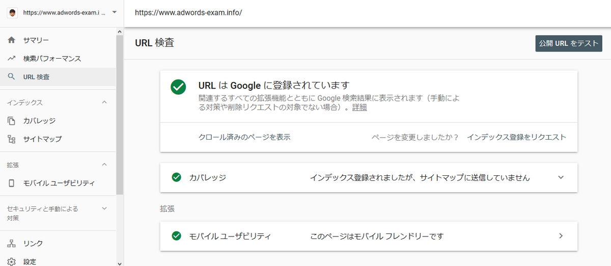 URL検査の画面