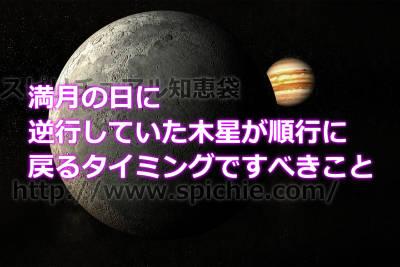 逆行していた木星が順行に戻る
