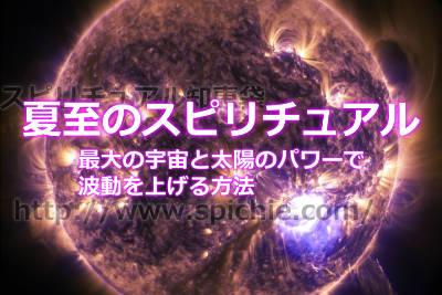 夏至最大の宇宙と太陽のパワー