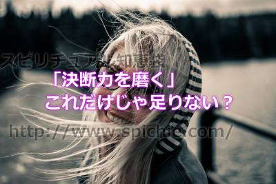 幸せになるために必要な後悔しない生き方