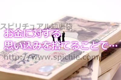 お金に対する思い込みを捨てる