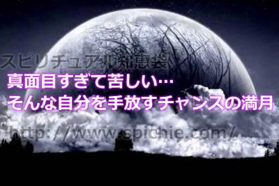20170709山羊座の満月