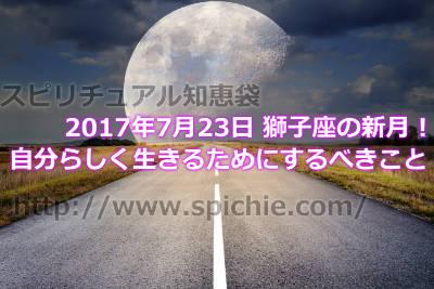 20170723自分らしく生きる新月