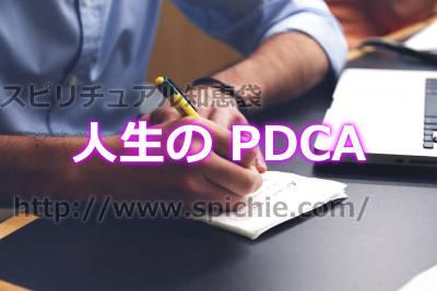 人生のPDCA