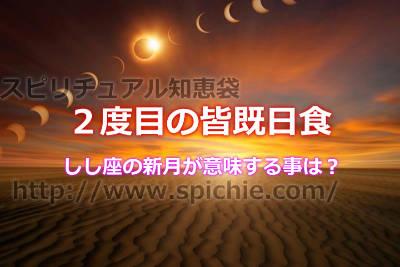 201708獅子座新月皆既日食