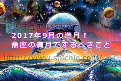 2017年9月魚座の満月