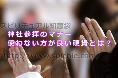 神社参拝のマナー