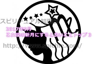 201709乙女座新月