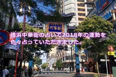 横浜中華街2018運勢