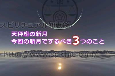 天秤座の新月でするべき3つのこと