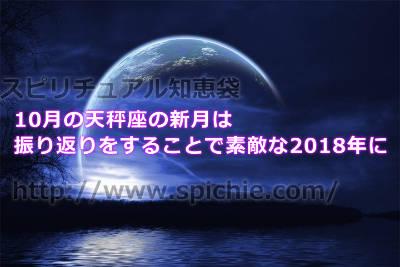 10月の天秤座の新月は振り返りをすることで素敵な2018年に