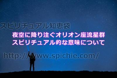 10月21日の夜空に降り注ぐオリオン座流星群!流星とともに不要なものを断ち切る時