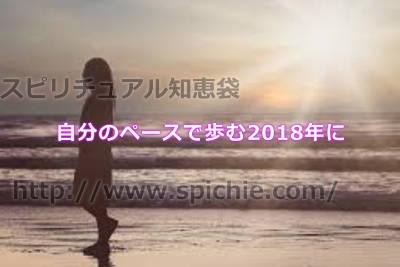 自分のペースで歩む2018年に!人は人と思うことで人生を好転させる1年に