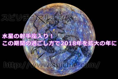 水星の射手座入り!この期間にどう過ごすかで2018年を拡大の年に