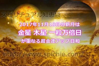 2017年11月の新月は超金運アップ日和!金星と木星と一粒万倍日の重なるパワーを味方に♪