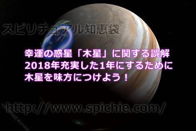 【幸運の惑星「木星」に関する誤解】2018年充実した1年にするために木星を味方につけよう!