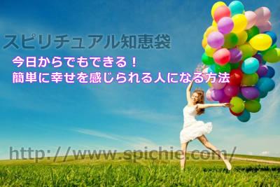 今日からでもできる!簡単に幸せを感じられる人になる方法