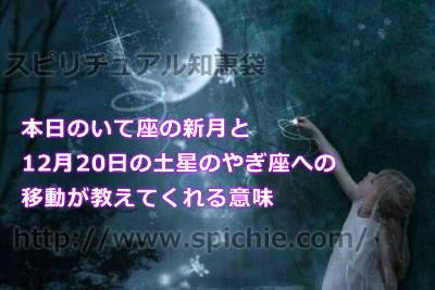本日のいて座の新月と12月20日の土星のやぎ座への移動が教えてくれる意味