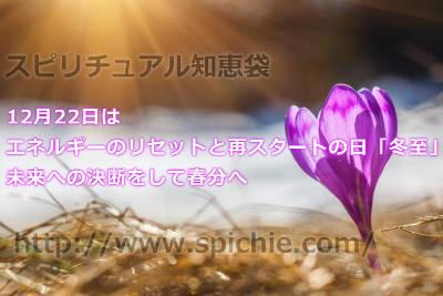 12月22日はエネルギーのリセットと再スタートの日の「冬至」!未来への決断をして春分へ