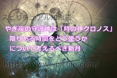 やぎ座の守護神は「時の神クロノス」!限りある時間をどう使うかについて考えるべき新月