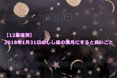 2018年1月31日のしし座の満月にすると良いことを各星座別にチェック