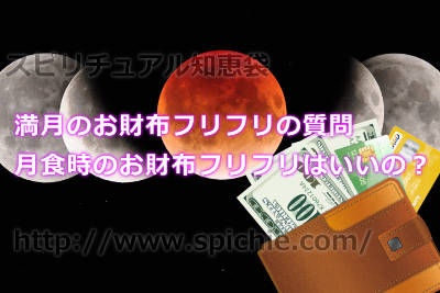 満月のお財布フリフリの質問への回答!月食時のお財布フリフリはいいの?