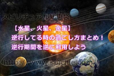 【水星、火星、金星】が逆行してる時の過ごし方まとめ!逆行期間を逆に利用しよう