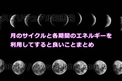 月のサイクルと各期間のエネルギーを利用してすると良いことまとめ