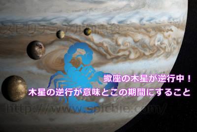 ただいま蠍座の木星が逆行中!木星の逆行が意味することとこの期間にすること