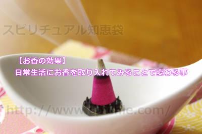 【お香の効果】日常生活にお香を取り入れてみることで変わる事って何?