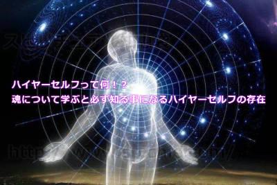 ハイヤーセルフって何!?魂について学ぶと必ず知る事になるハイヤーセルフの存在