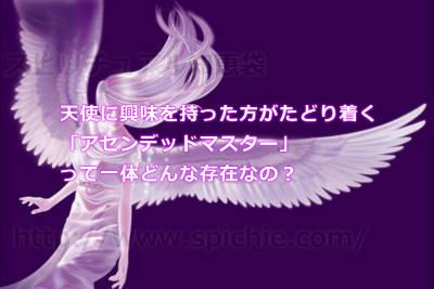天使に興味を持った方がたどり着く「アセンデッドマスター」って一体どんな存在なの?