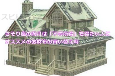 さそり座の満月は「不労所得」を得たい人にオススメのお財布の買い替え時