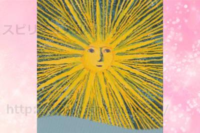 引き寄せの法則太陽のカード