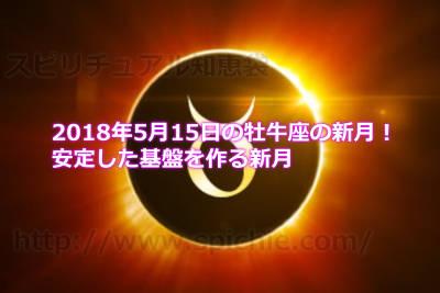 2018年5月15日の牡牛座の新月!安定した基盤を作る新月