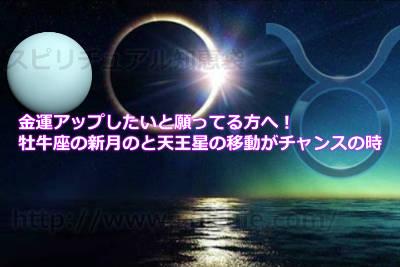 金運アップしたいと願ってる方へ!牡牛座の新月のと天王星の移動がチャンスの時