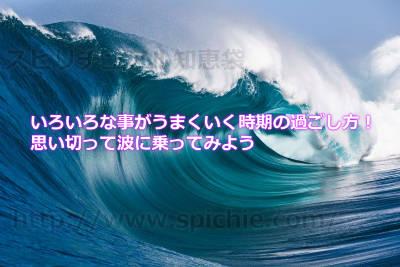いろいろな事がうまくいく時期の過ごし方!思い切って波に乗ってみよう